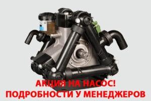 Насос D-133