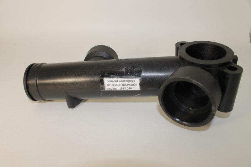 Сегмент коллектора D-163, D-203 (воздушная камера)