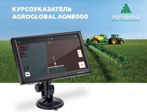 Курсоуказатель AGROGLOBAL AGN8000