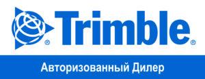 Навигаторы Trimble